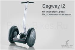 Сигвей i2