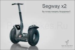 Сигвей x2